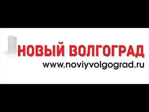 Все Новостройки Волгограда - Новостройки Дзержинского