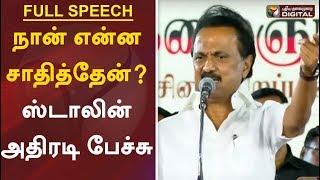 நான் என்ன சாதித்தேன்? ஸ்டாலின் அதிரடி பேச்சு   DMK M K Stalin Latest Speech   MK Stalin Speech