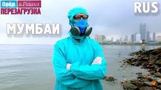 Мумбаи. Орёл и Решка. Перезагрузка #23. RUS