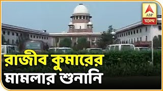 Hearing of contempt of court case agaist Ex Kolkata CP rajeev Kumar today in SC | ABP Ananda