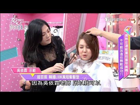 絕對有可能!吳依霖現場剪出媽媽也能駕馭的韓風髮型! 女人我最大 20170706