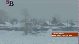 В Енисейском районе строят ледовые переправы