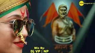 Shivaji Maharaj | Dialogue Trance Mix | Dj VP & NP | DjsOfMangesh dot In