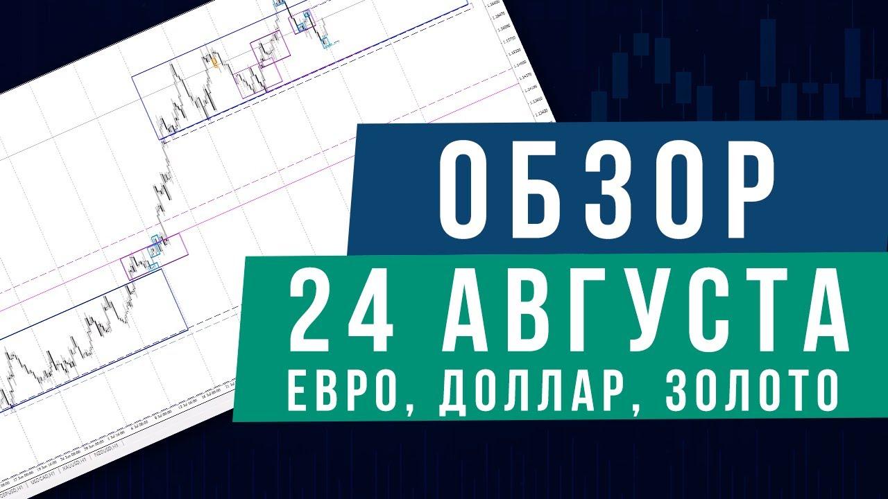 ОБЗОР РЫНКА ФОРЕКС 24 АВГУСТА | Антон Ганн