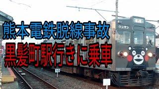 【超レア】熊本電鉄の黒髪町駅行きに乗車 〜熊本電鉄脱線事故〜