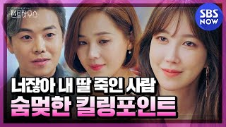 [Penthouse] Special 'The Penthouse' Special' / SBS NOW