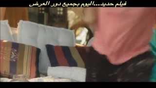 اعلان فيلم حديد الجديد بطولة عمرو سعد و درة