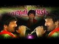 Download Gaman Santhal Live 2017 | Kajal Maheriya | Gaman Santhal | Gaman Santhal Garba 2017 MP3 song and Music Video