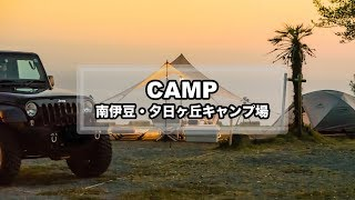 CAMP MOVIE - 夕日ヶ丘キャンプ場【Sept.2018】(ソロキャンプ/絶景キャンプ場/ムササビウイング/エリクサー3)