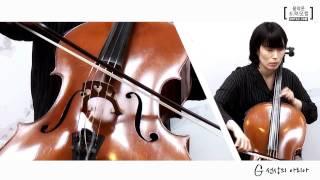 [첼로] 바하 - G선상의 아리아 / Johann Sebastian Bach - Air On A G String/ 클래식 곡 첼로 독학 배우기 인터넷 동영상 강의 / 도약닷컴