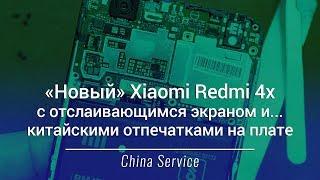 Дефектный Xiaomi Redmi 4x - брак производителя или недобросовестный продавец? | China-Service