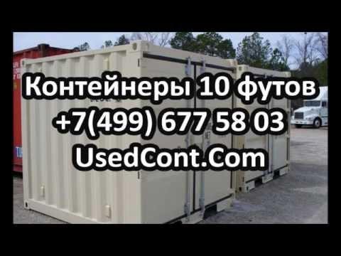 контейнер 10 тонн цена, контейнер 10 кубов, контейнер 10 футов .