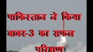 db live   10 jan 2017   pakistan test fires first nuclear capable submarine cruise missile babur 3
