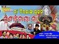 Maa Biraja Odia Bhajan   Mo Maa Mo Maa   Singer Manasi Patra   Subham Tv