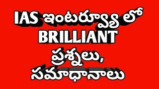 Most Brilliant IAS Interview Questions with Answers in Telugu || Simple Questions Only a Genius Can