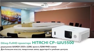 проектор Hitachi CP-WX3530WN обзор