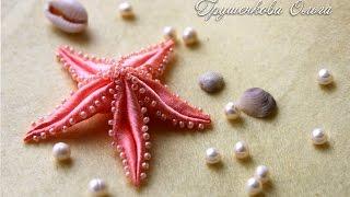 Морская звезда из атласных лент.