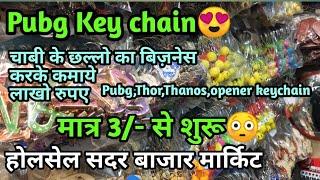 Wholesale Market Pubg Keychain Wholesale Market In Sadar Bazar At Cheap Price
