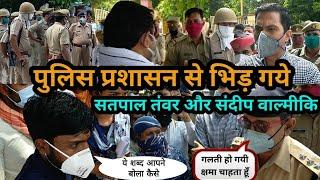 पुलिस प्रशासन से भिड़ गये संदीप वाल्मीकि और सतपाल तंवर।