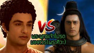พระศิวะ vs พระพุทธเจ้า ใครจะชนะ ใครยิ่งใหญ่กว่า ดราม่าระดับเทพ สงครามเทพเจ้า