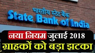 SBI New Rules July 2018 Latest News and Updates | BPLR Vs MCLR in Banking Loan Interest Base Rate
