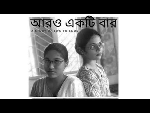 Aro akti Bar 2017 (trailer) by Tulika Mukhopadhyay