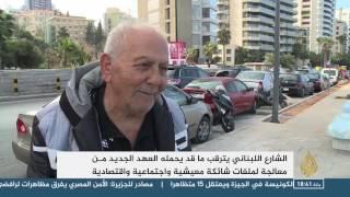 ملفات شائكة أمام العهد اللبناني الجديد