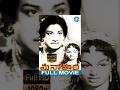 Manohara Telugu Full Movie | Sivaji Ganesan, T R Rajakumari, Girija | L V Prasad | T R Ramanathan