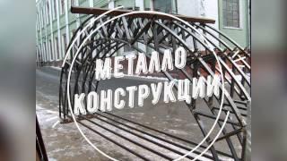 Производство металлоконструкций(Производство металлоконструкций., 2017-01-05T22:16:01.000Z)