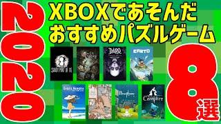 【2020 XBOXであそんだパズルゲーム おすすめ8選】XBOX雑談【日本語字幕対応】