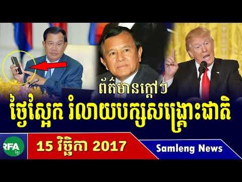 RFI Khmer News, Breaking news, Cambodia news radio, News today 15 November 2017,Samleng News