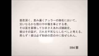 Tilawat Chapter 104 And Japanese Translation