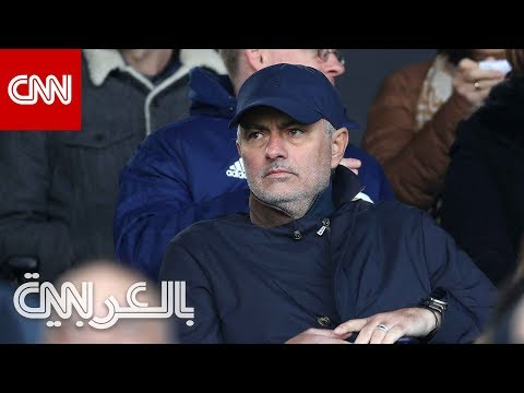 هل مورينيو المدرب المناسب لتوتنهام ولماذا وقع الاختيار عليه؟  - نشر قبل 3 ساعة