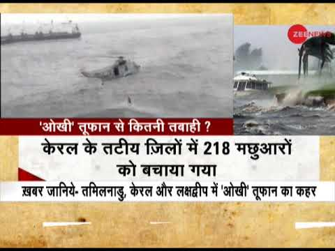 Cyclone Ockhi: Next 12 hours can be dangerous for South India | अगले 12 घंटे दक्षिण भारत पर भारी