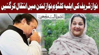 Breaking News: Begum Kulsoom Nawaz Passes Away in London | 11 September 2018 | Express News