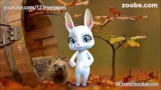 Zoobe Зайка Маленький ежик, четверо ножек...(http://moda-detkam.ru/igr_mal/vertolet/fly_gyro/ - игрушки и подарки для детей любого возраста, мальчикам и девочкам! Хорошие цены,..., 2015-03-09T08:46:11.000Z)