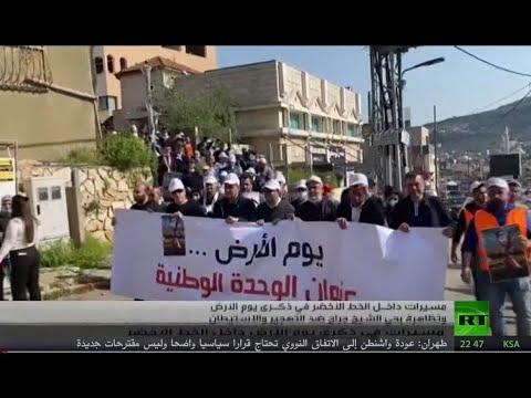 مسيرات في ذكرى يوم الأرض داخل الخط الأخضر  - 23:57-2021 / 3 / 30