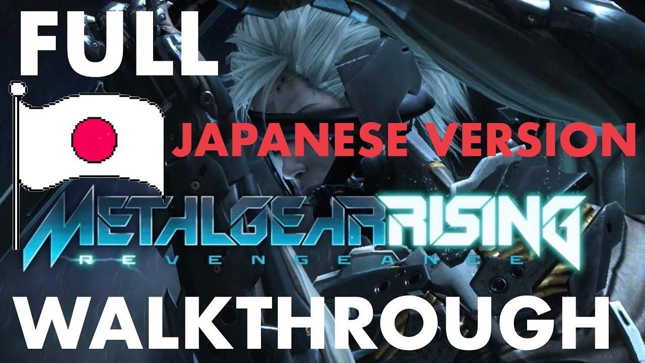 Walkthrough of Metal Gear Rising: Revengeance (Japanese version)