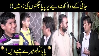 Jani Ki Chote Chote Faisalabadion Ko Kamal Jugtain!! | Seeti 41 | City 41