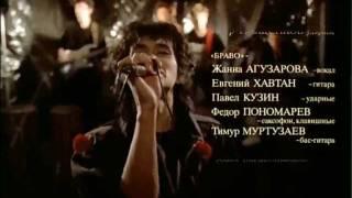 Виктор Цой, Хочу перемен (фильм АССА)