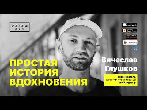 Вячеслав Глушков о любви к своему делу, клубе GIPSY и молодых диджеях