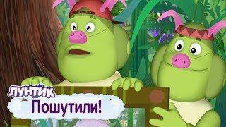 Пошутили 🤡 Лунтик 🤡 Сборник мультфильмов к 1 апреля