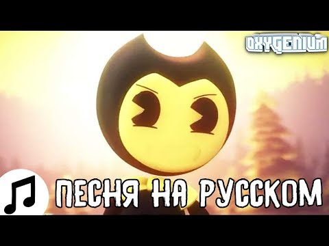 ПЕСНЯ БЕНДИ CAN'T BE ERASED JT MUSIC НА РУССКОМ BENDY AND THE INK MACHINE RAP КАВЕР ОЗВУЧКА