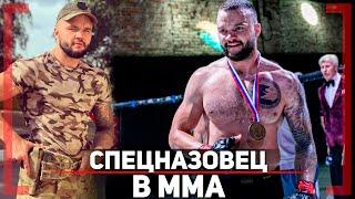 СПЕЦНАЗОВЕЦ в ММА - Данил Ваганов - БРУТАЛЬНЫЙ ФИНИШ на OFC