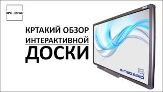 Краткий обзор интерактивной доски