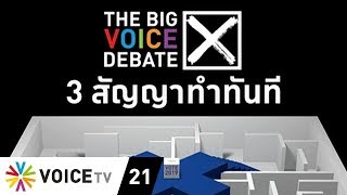 The Big Voice Debate 3 สัญญาทำทันที