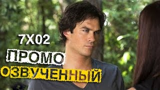 Дневники Вампира 7 сезон 2 серия Промо (Русская озвучка)