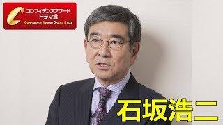 """質の高いドラマ""""を表彰する「コンフィデンスアワード・ドラマ賞」。第9..."""