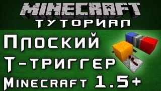 Плоский Т-триггер в Minecraft 1.5+ [Уроки по Minecraft]