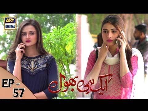 Ek Hi Bhool - Episode 57 - 24th August 2017 - ARY Digital Drama